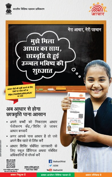 Aadhaar makes availing Government scholarship easy.