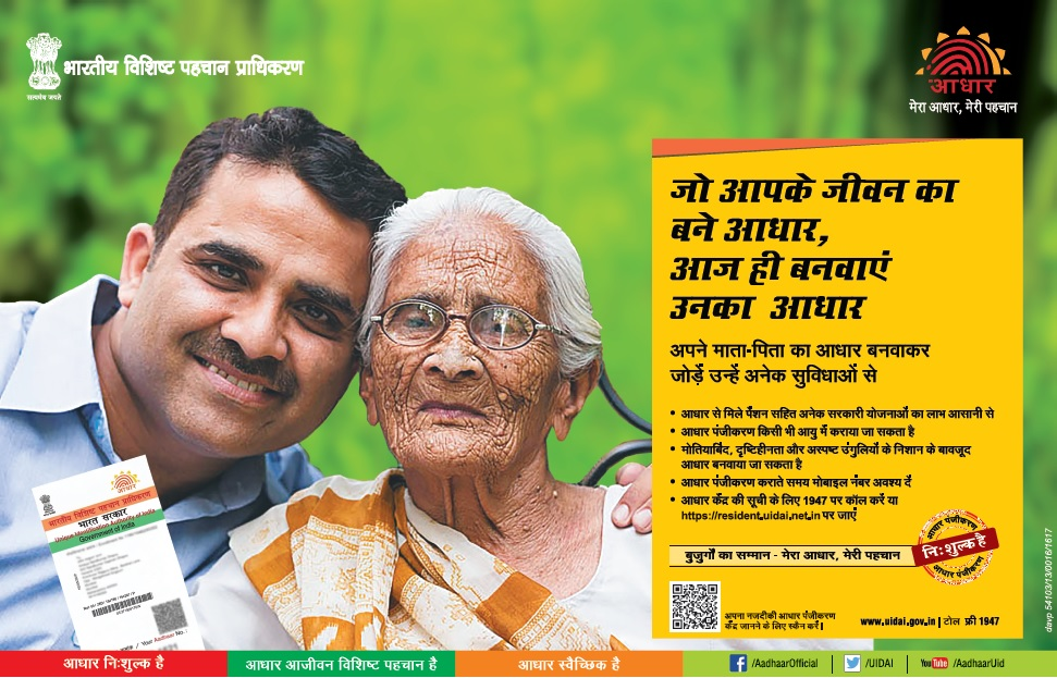 Senior citizens can also avail benefits from Aadhaar. Enrol your parents and older relatives today.