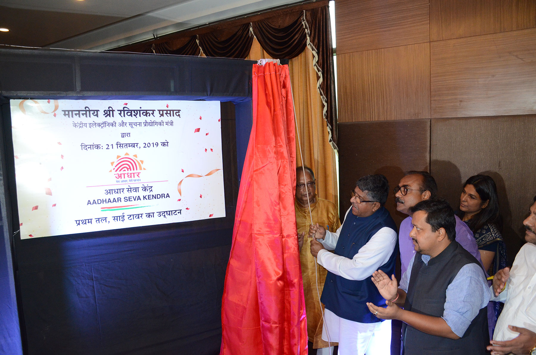 Union Minister of Electronics Information Technology unveils plaque for inaugurating Aadhaar SevaKendra_Patna